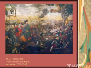 """М.В. Ломоносов """"Полтавская баталия» мозаика. 1761-1765"""