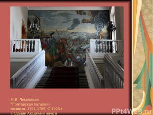 """М.В. Ломоносов """"Полтавская баталия» мозаика. 1761-1765 .С 1925 г. в здании Акаде"""