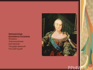 Императрица Елизавета Петровна Мозаика. Ломоносовская мастерская. Государственны