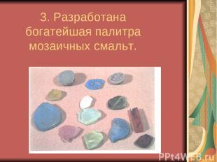 3. Разработана богатейшая палитра мозаичных смальт.