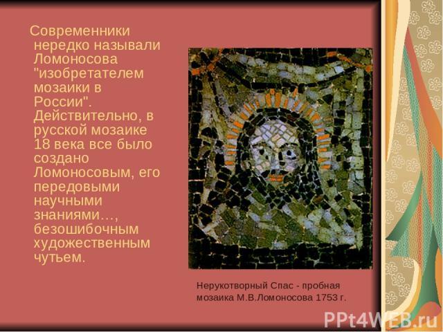 Нерукотворный Спас - пробная мозаика М.В.Ломоносова 1753 г. Современники нередко называли Ломоносова