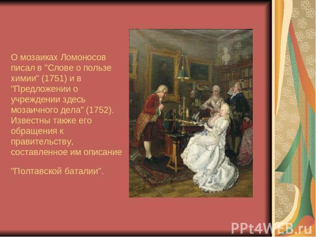 О мозаиках Ломоносов писал в