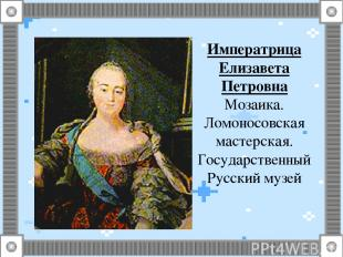 Императрица Елизавета Петровна Мозаика. Ломоносовская мастерская. Государствен