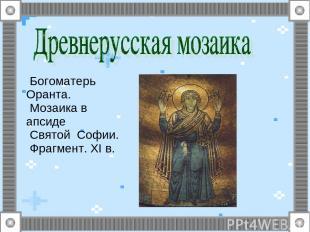 Богоматерь Оранта. Мозаика в апсиде Святой Софии. Фрагмент. XI в.