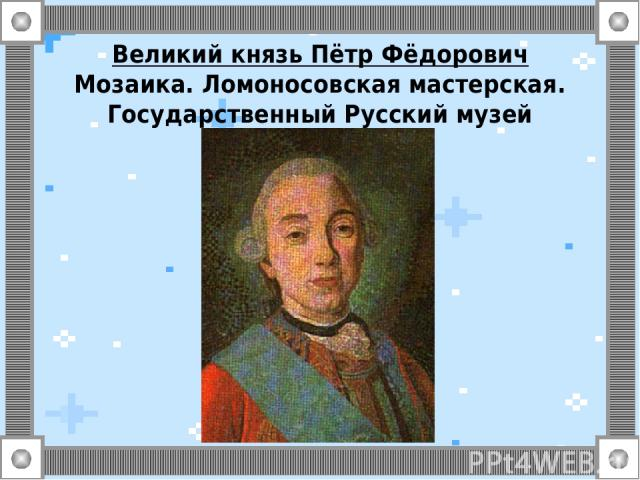 Великий князь Пётр Фёдорович Мозаика. Ломоносовская мастерская. Государственный Русский музей