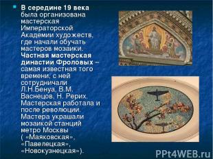 В середине 19 века была организована мастерская Императорской Академии художеств