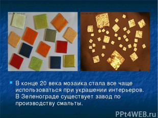 В конце 20 века мозаика стала все чаще использоваться при украшении интерьеров.