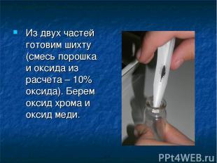Из двух частей готовим шихту (смесь порошка и оксида из расчета – 10% оксида). Б