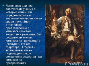 Ломоносов один из величайших ученых в истории химии. Он определил роль и значени