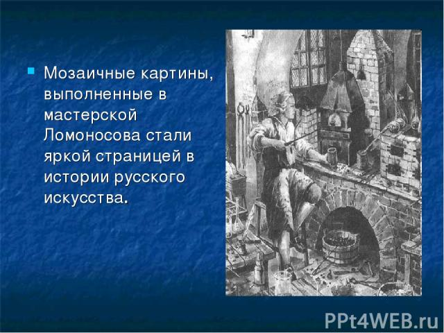 Мозаичные картины, выполненные в мастерской Ломоносова стали яркой страницей в истории русского искусства.
