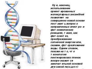 Ну и, наконец, использование ориентированных молекулярных ансамблей позволяет на