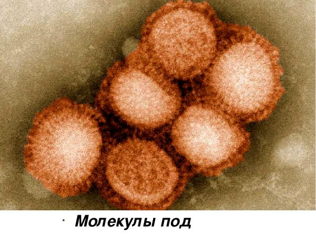 Молекулы под микроскопом