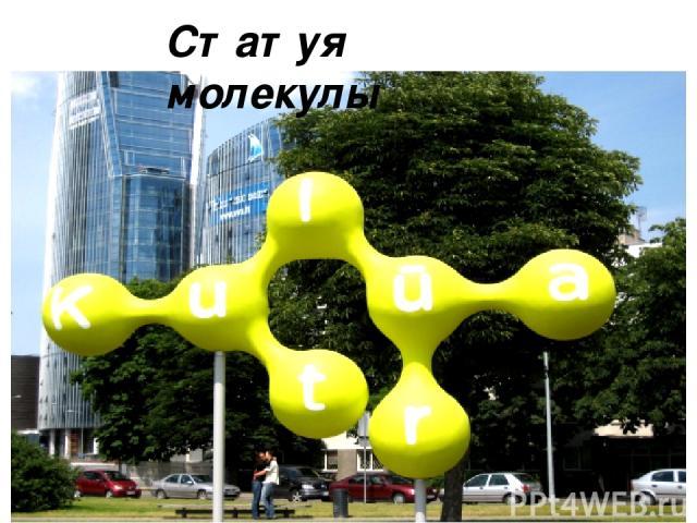 Статуя молекулы