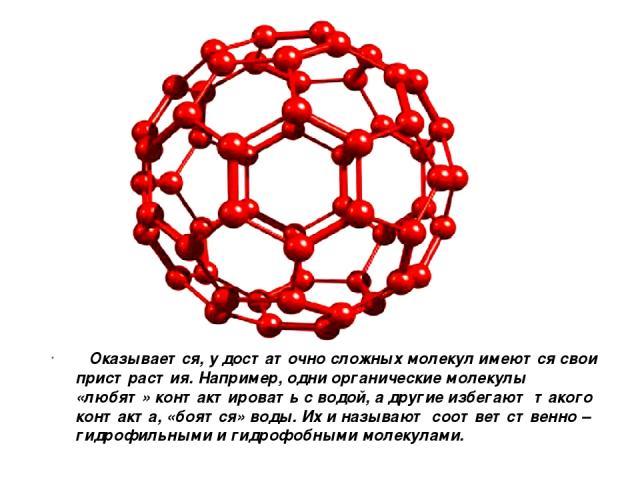 Оказывается, у достаточно сложных молекул имеются свои пристрастия. Например, одни органические молекулы «любят» контактировать с водой, а другие избегают такого контакта, «боятся» воды. Их и называют соответственно – гидрофильными и гидрофобными мо…