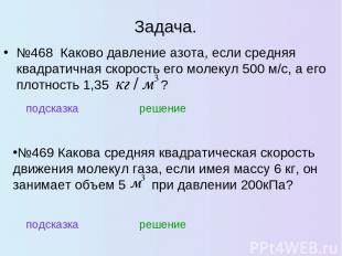 Задача. №468 Каково давление азота, если средняя квадратичная скорость его молек