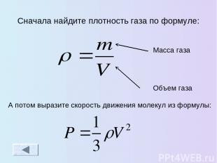 Сначала найдите плотность газа по формуле: А потом выразите скорость движения мо