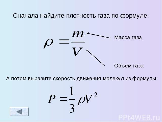 Сначала найдите плотность газа по формуле: А потом выразите скорость движения молекул из формулы:
