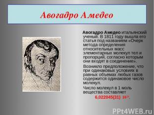 Авогадро Амедео Авогадро Амедео итальянский ученый. В 1811 году вышла его статья