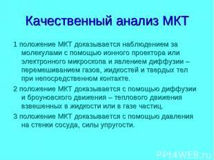 Качественный анализ МКТ 1 положение МКТ доказывается наблюдением за молекулами с