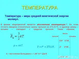 ТЕМПЕРАТУРА Температура – мера средней кинетической энергии молекул. В физике об