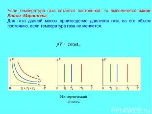 Если температура газа остается постоянной, то выполняется закон Бойля–Мариотта:
