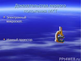 Доказательства первого положения МКТ Электронный микроскоп. Ионный проектор.