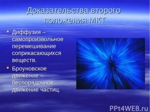 Доказательства второго положения МКТ Диффузия – самопроизвольное перемешивание с