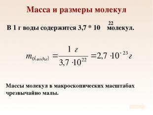 Масса и размеры молекул Массы молекул в макроскопических масштабах чрезвычайно м