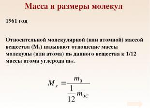 Масса и размеры молекул Относительной молекулярной (или атомной) массой вещества