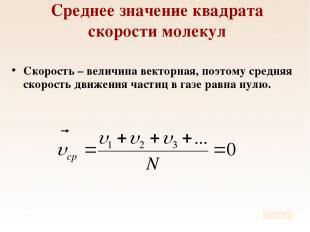 Среднее значение квадрата скорости молекул Скорость – величина векторная, поэтом