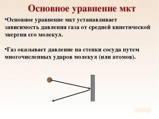 Основное уравнение мкт Основное уравнение мкт устанавливает зависимость давления