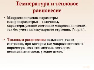Температура и тепловое равновесие Макроскопические параметры (макропараметры) –