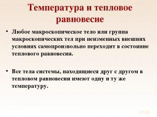 Температура и тепловое равновесие Любое макроскопическое тело или группа макроск