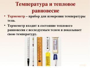 Температура и тепловое равновесие Термометр – прибор для измерения температуры т