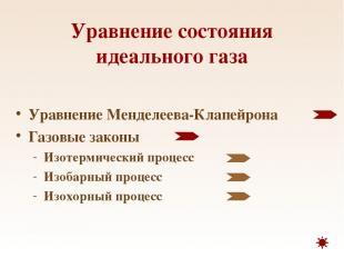 Уравнение состояния идеального газа Уравнение Менделеева-Клапейрона Газовые зако