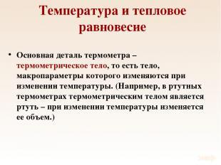 Температура и тепловое равновесие Основная деталь термометра – термометрическое