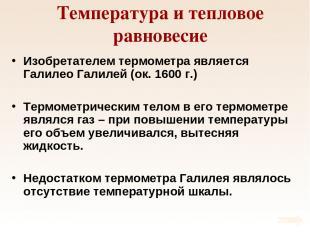 Температура и тепловое равновесие Изобретателем термометра является Галилео Гали