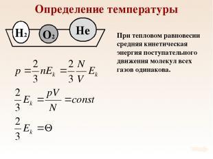 Определение температуры При тепловом равновесии средняя кинетическая энергия пос