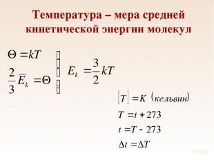 Температура – мера средней кинетической энергии молекул