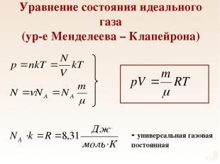 Уравнение состояния идеального газа (ур-е Менделеева – Клапейрона) - универсальн