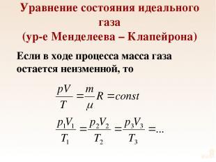 Уравнение состояния идеального газа (ур-е Менделеева – Клапейрона) Если в ходе п