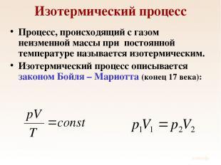 Изотермический процесс Процесс, происходящий с газом неизменной массы при постоя