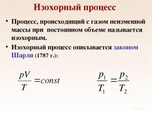 Изохорный процесс Процесс, происходящий с газом неизменной массы при постоянном