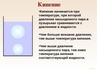 Кипение Кипение начинается при температуре, при которой давление насыщенного пар