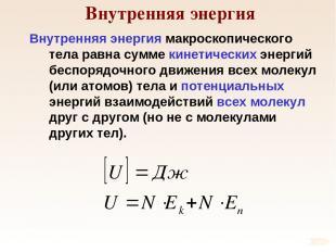 Внутренняя энергия Внутренняя энергия макроскопического тела равна сумме кинетич