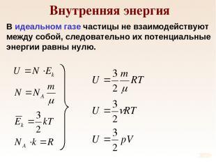 Внутренняя энергия В идеальном газе частицы не взаимодействуют между собой, след