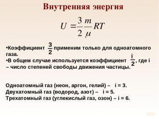 Внутренняя энергия Одноатомный газ (неон, аргон, гелий) – i = 3. Двухатомный газ