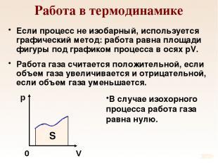Работа в термодинамике Если процесс не изобарный, используется графический метод