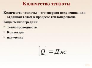 Количество теплоты Количество теплоты – это энергия полученная или отданная тело