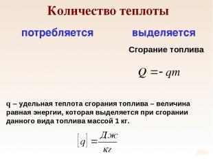 Количество теплоты потребляется выделяется Сгорание топлива q – удельная теплота